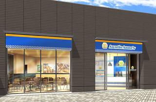 アンティ・アンズ 二子玉川ライズ・ショッピングセンター