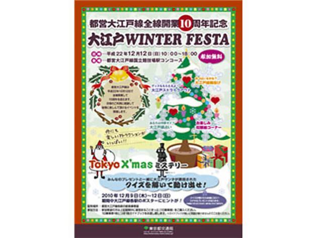 大江戸 WINTER FESTA