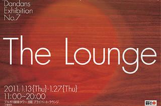 団・DANS 第7回展覧会 『The Lounge』