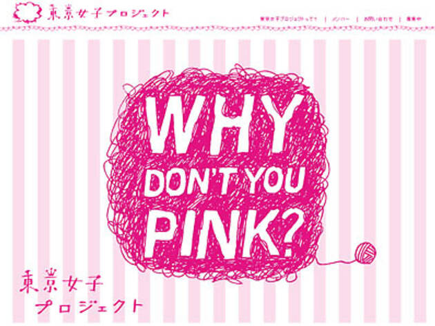 『WHY DON'T YOU PINK?』展