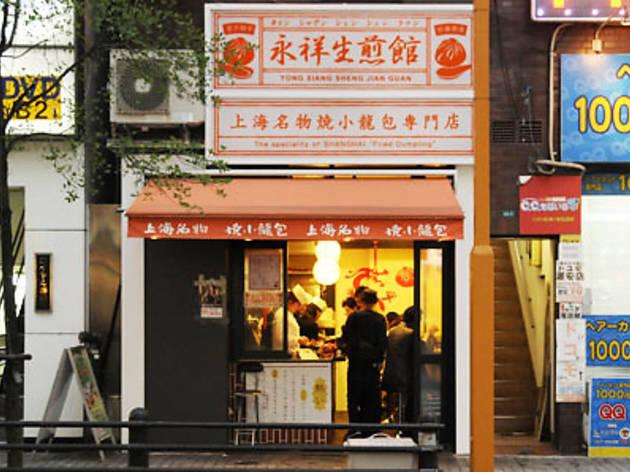 永祥生煎館 池袋店