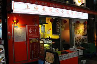 永祥生煎館 上野店