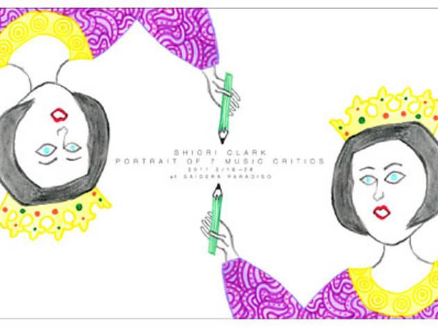 クラーク志織 7人の音楽評論家の肖像展