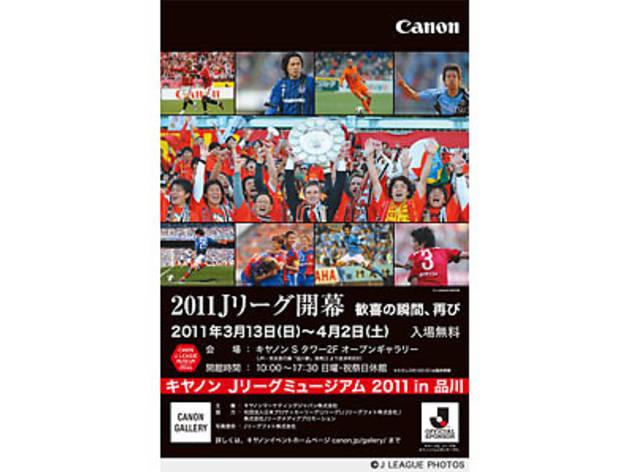 キヤノン Jリーグミュージアム2011 in 品川 2011Jリーグ開幕 歓喜の瞬間、再び