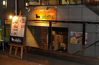 アルカサール 神保町店