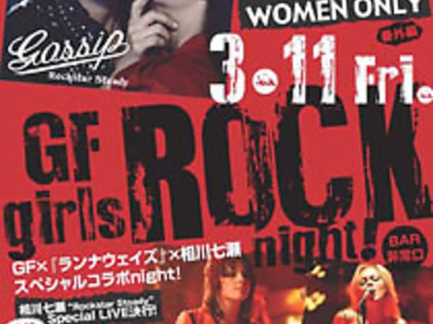 GIRL FRIEND 番外編 GF girls ROCK night!