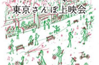 eatrip 東京さんぽ上映会(渋谷)