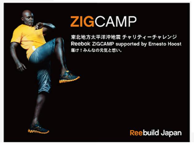 東北地方太平洋沖地震チャリティーチャレンジ『Reebok ジグキャンプ Supported by アーネスト・ホースト』(横浜)