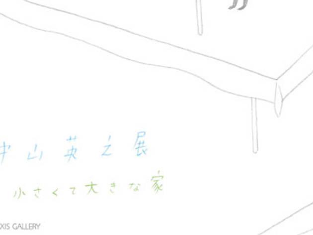 中山英之展「小さくて大きな家」&とびらプロジェクト報告会