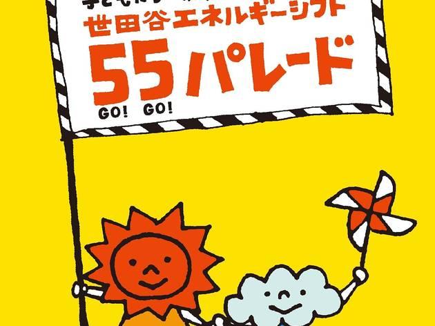 世田谷エネルギーシフト55パレード
