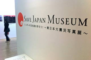 Save Japan Museum