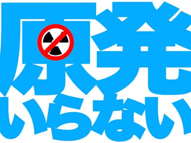 5・28脱原発デモ@渋谷・原宿