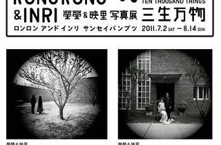 榮榮&映里『三生万物』展