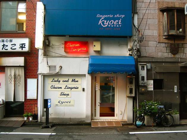 Kyoei lingerie shop