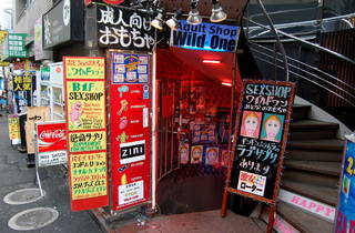 Wild One sex shop