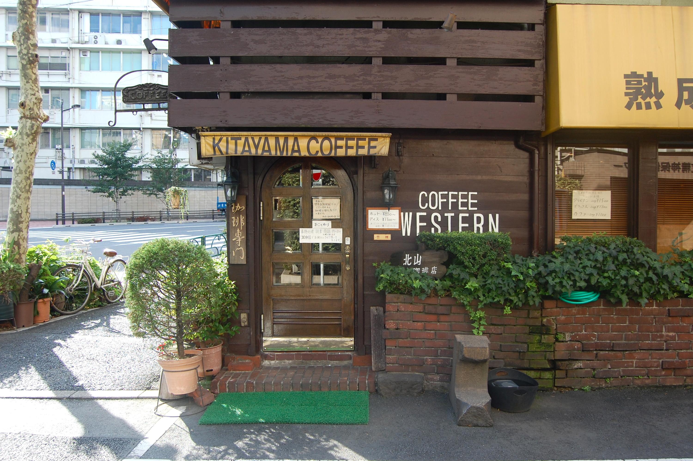 ウエスタン北山珈琲店