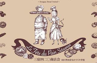 世田谷パン祭り