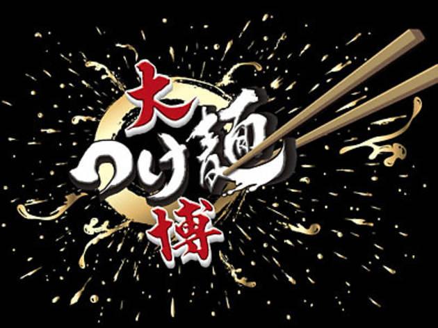 大つけ麺博 2011