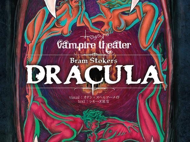 「オペラグラフィカ」ドラキュラ・ブラムストーカー byオナン・スペルマーメイド&シモーヌ深雪