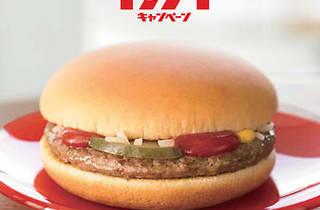 1971キャンペーン ハンバーガー無料券
