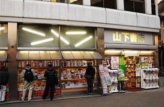 山下書店渋谷南口店