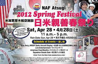日米親善春まつり 2012