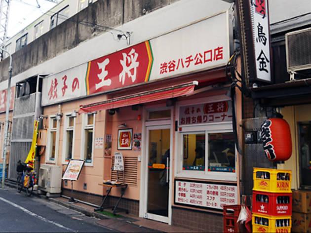 餃子の王将 ハチ公口店