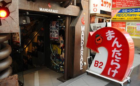 まんだらけ 渋谷店