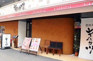 キムカツ 恵比寿本店