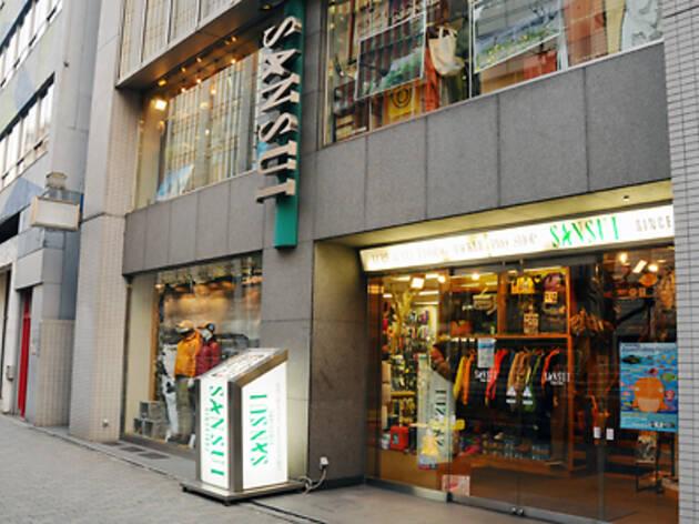渋谷サンスイPART1・PART2