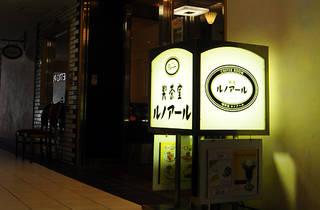 喫茶室ルノアール 渋谷宮下公園店
