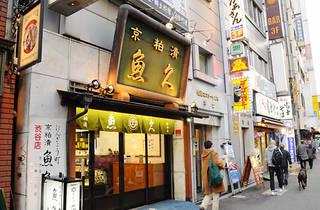 京粕漬 魚久 渋谷店