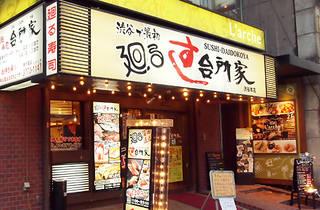 台所屋 渋谷本店