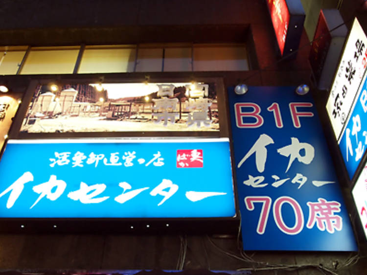 渋谷イカセンター