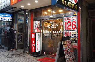 活魚大江戸 渋谷店