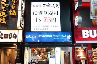 Uogashi Nippon-ichi