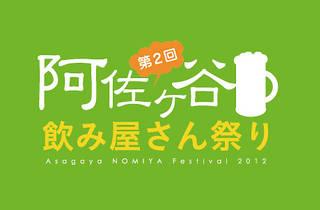 Asagaya Nomiya Festival