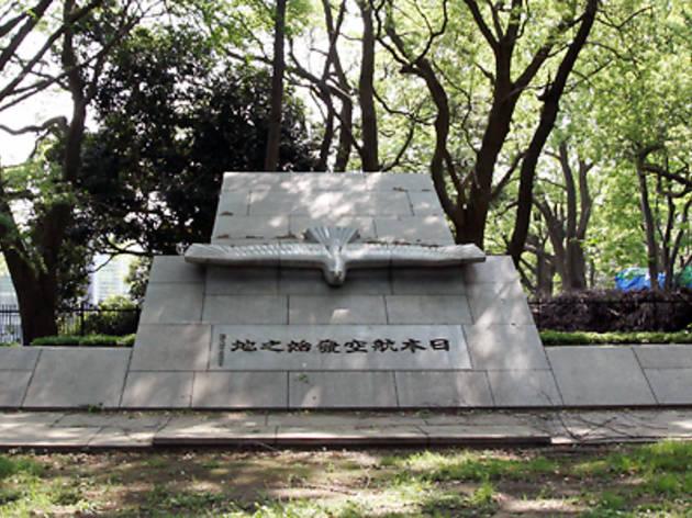 日本航空発始の碑