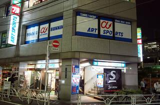 アートスポーツ渋谷店