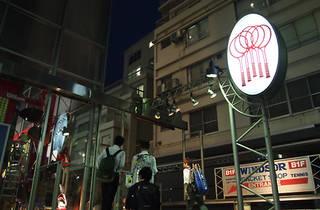 ウィンザーラケットショップ 渋谷店
