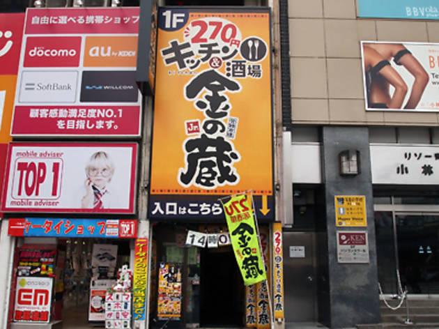 居酒屋270 金の蔵Jr. 渋谷宮益坂店