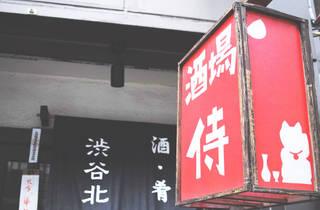 渋谷北酒場 侍~some 来~