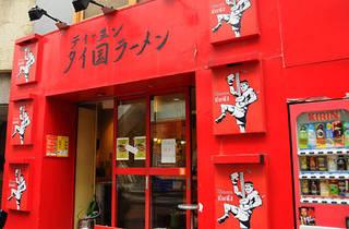 ティーヌン・ダイニング 渋谷