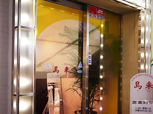 烏来 渋谷店