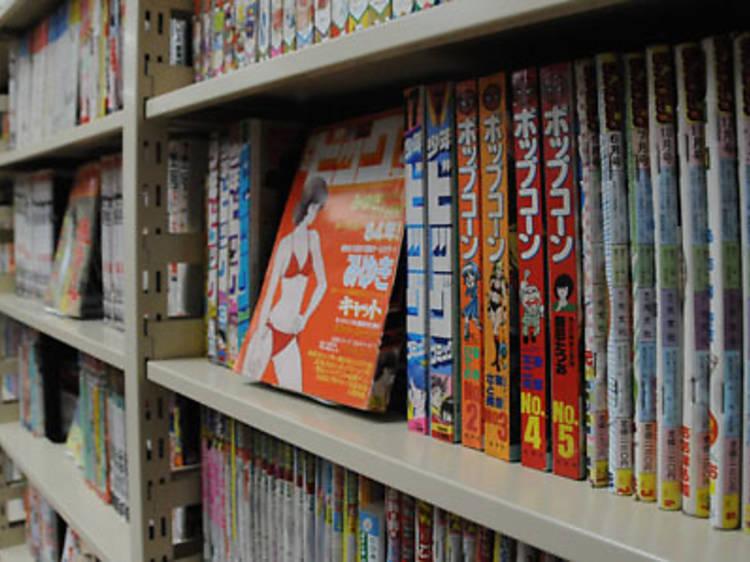 米沢嘉博記念図書館