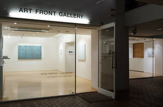 ART FRONT GALLERY
