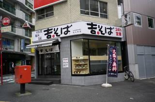 吉そば 代々木店
