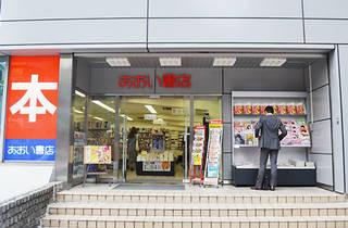 あおい書店 渋谷南口店