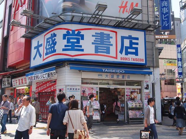 大盛堂書店