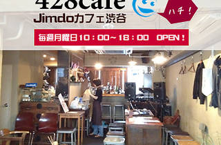 Jimdoカフェ渋谷